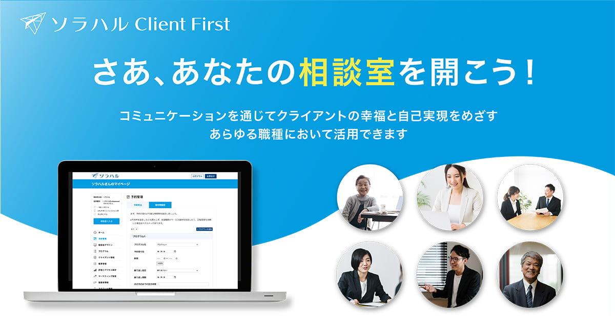 ソラハル Client First さあ、あなたの相談室を開こう!