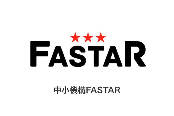中小機構FASTAR